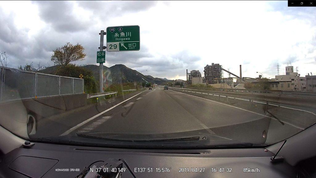 糸魚川IC上り通過します(16:47)