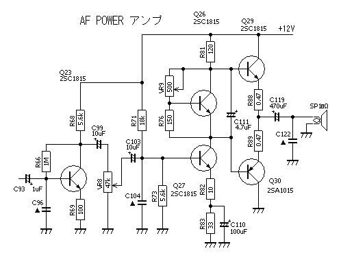 AF POWER AMP
